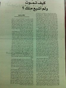 أخبار الأدب عدد - ١٥ نوفمبر ٢٠١٣